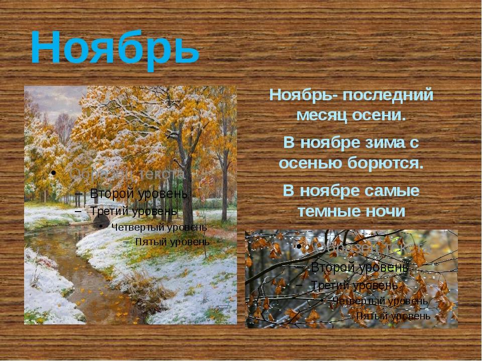 Картинки на тему сентябрь октябрь ноябрь