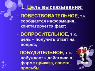 1. Цель высказывания: ПОВЕСТВОВАТЕЛЬНОЕ, т.к. сообщается информация, констати