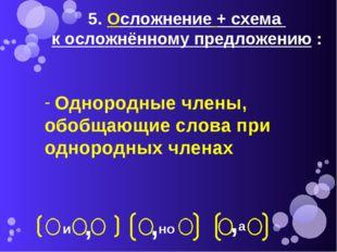 5. Осложнение + схема к осложнённому предложению : Однородные члены, обобщающ