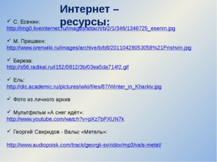 Интернет – ресурсы: С. Есенин: http://img0.liveinternet.ru/images/attach/b/2/