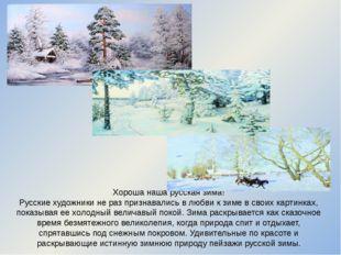 Хороша наша русская зима! Русские художники не раз признавались в любви к зим