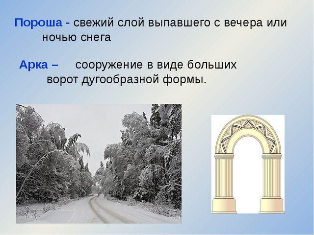 Пороша - свежий слой выпавшего с вечера или ночью снега Арка – сооружение в...