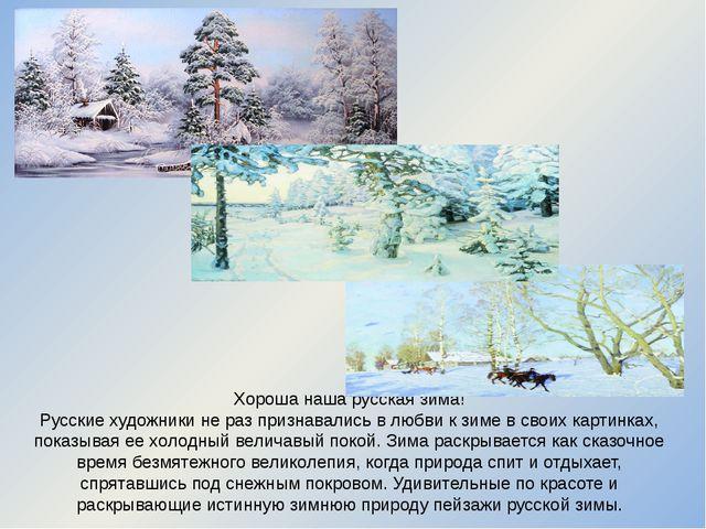 Хороша наша русская зима! Русские художники не раз признавались в любви к зим...