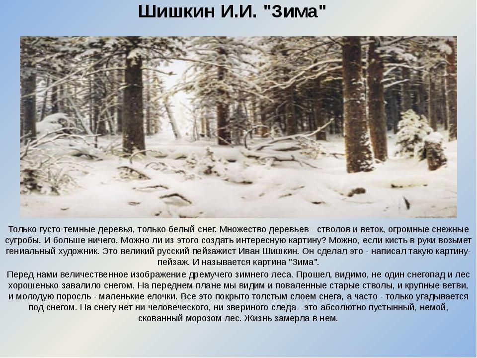 """Шишкин И.И. """"Зима"""" Только густо-темные деревья, только белый снег. Множество..."""
