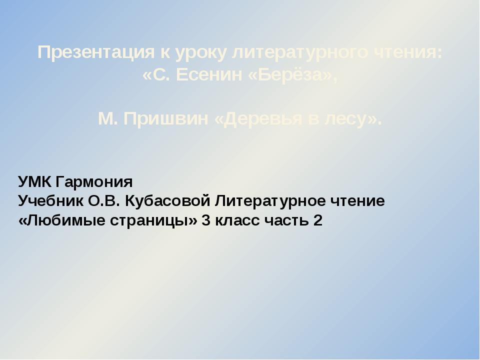 Презентация к уроку литературного чтения: «С. Есенин «Берёза», М. Пришвин «Де...