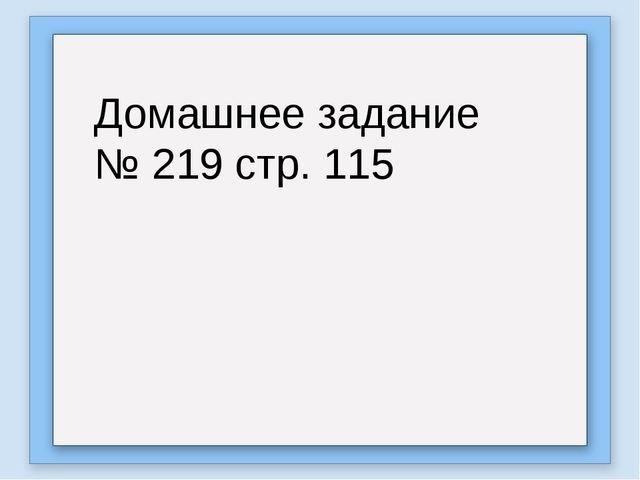 Домашнее задание № 219 стр. 115
