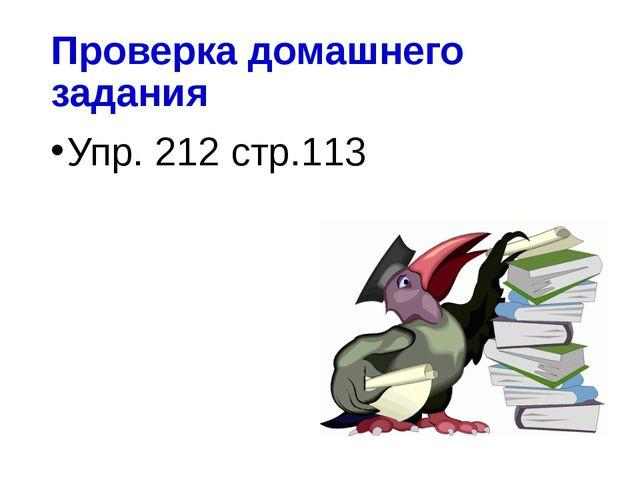 Проверка домашнего задания Упр. 212 стр.113
