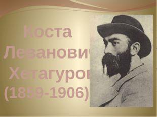 Коста Леванович Хетагуров (1859-1906)