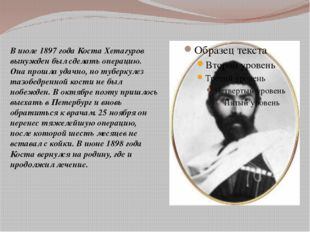 В июле 1897 года Коста Хетагуров вынужден был сделать операцию. Она прошла у