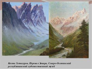 Коста Хетагуров, Перевал Зикара, Северо-Осетинский республиканский художестве