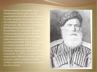 Отец мальчика, прапорщик Леван Элизбарович Хетагуров, служил помощником коман