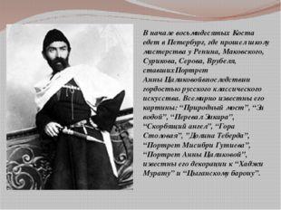 В начале восьмидесятых Коста едет в Петербург, где прошел школу мастерства у