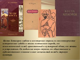 Коста Хетагуров глубоко и всесторонне отразил в своем творчестве исторически
