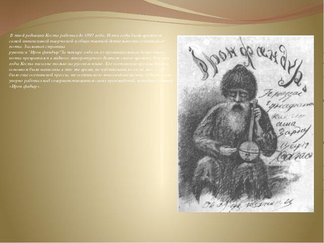 В этой редакции Коста работал до 1897 года. И эти годы были временем самой и...