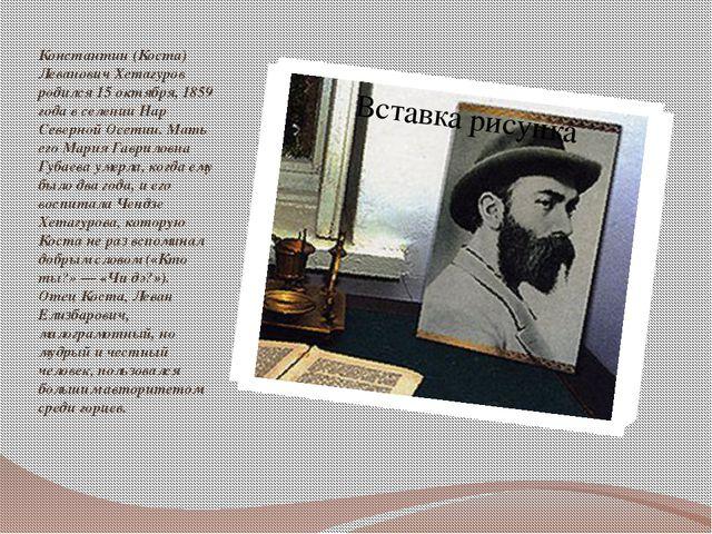 Константин (Коста) Леванович Хетагуров родился 15 октября, 1859 года в селени...