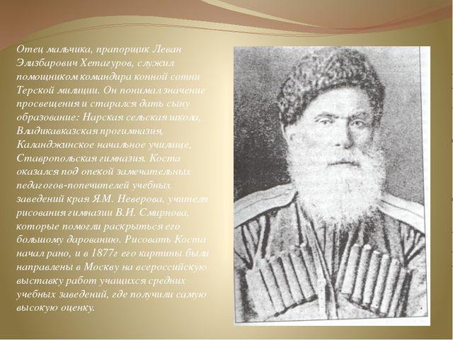 Отец мальчика, прапорщик Леван Элизбарович Хетагуров, служил помощником коман...