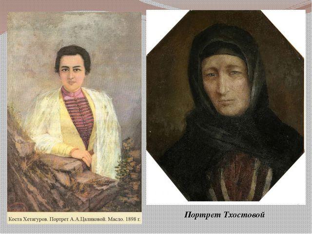Портрет Тхостовой