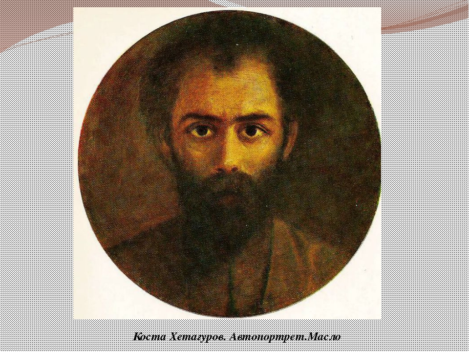 Коста Хетагуров. Автопортрет.Масло