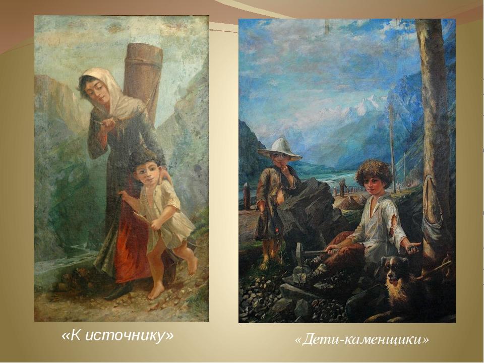 «Дети-каменщики» «К источнику»