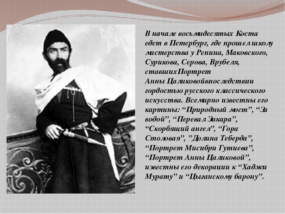 В начале восьмидесятых Коста едет в Петербург, где прошел школу мастерства у...