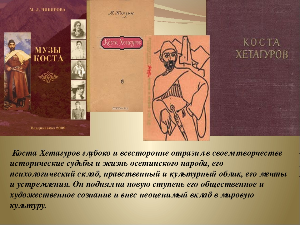 Коста Хетагуров глубоко и всесторонне отразил в своем творчестве исторически...