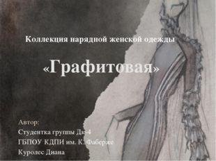 Коллекция нарядной женской одежды «Графитовая» Автор: Студентка группы Дк-4 Г
