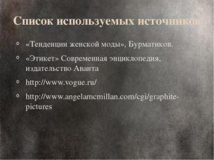 Список используемых источников «Тенденции женской моды», Бурматиков. «Этикет»