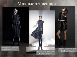 Модные тенденции НЕДЕЛЯ МОДЫ: НЬЮ-ЙОРК Cynthia Rowley НЕДЕЛЯ МОДЫ: НЬЮ-ЙОРК A