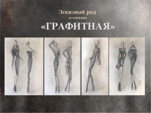 Эскизный ряд коллекции «ГРАФИТНАЯ»