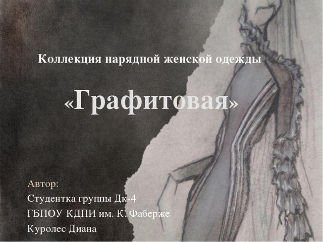 Коллекция нарядной женской одежды «Графитовая» Автор: Студентка группы Дк-4 Г...