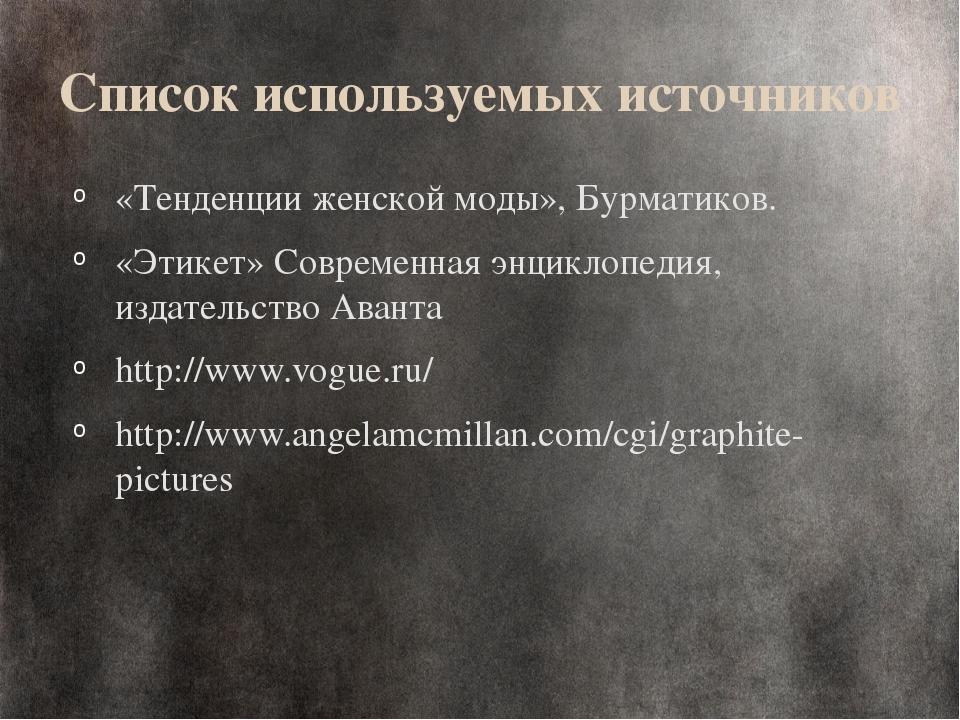 Список используемых источников «Тенденции женской моды», Бурматиков. «Этикет»...