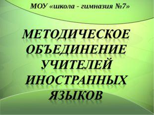МОУ «школа - гимназия №7»