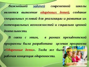 Важнейшей задачей современной школы является выявление одарённых детей, созда