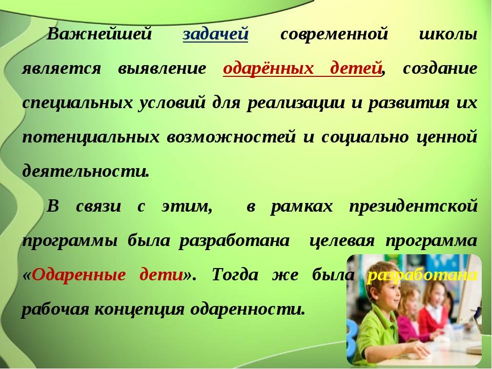 Важнейшей задачей современной школы является выявление одарённых детей, созда...