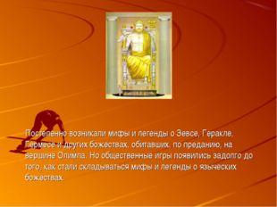 Постепенно возникали мифы и легенды о Зевсе, Геракле, Гермесе и других божес