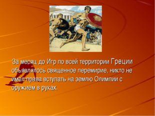 За месяц до Игр по всей территории Греции объявлялось священное перемирие, н