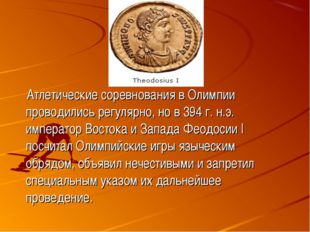 Атлетические соревнования в Олимпии проводились регулярно, но в 394 г. н.э.