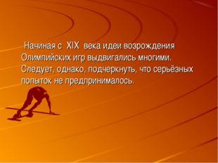 Начиная с XIX века идеи возрождения Олимпийских игр выдвигались многими. Сле