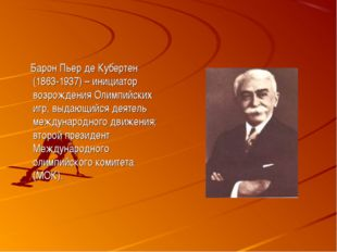 Барон Пьер де Кубертен (1863-1937) – инициатор возрождения Олимпийских игр,