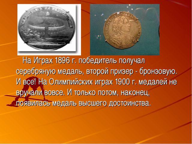 На Играх 1896 г. победитель получал серебряную медаль, второй призер - бронз...