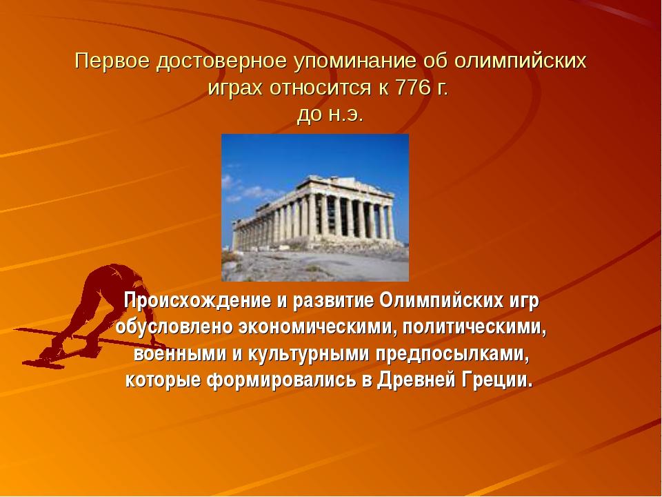 Первое достоверное упоминание об олимпийских играх относится к 776 г. до н.э....