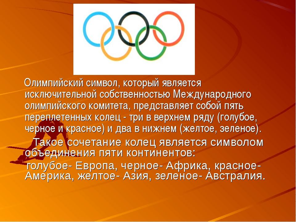 Олимпийский символ, который является исключительной собственностью Междунаро...