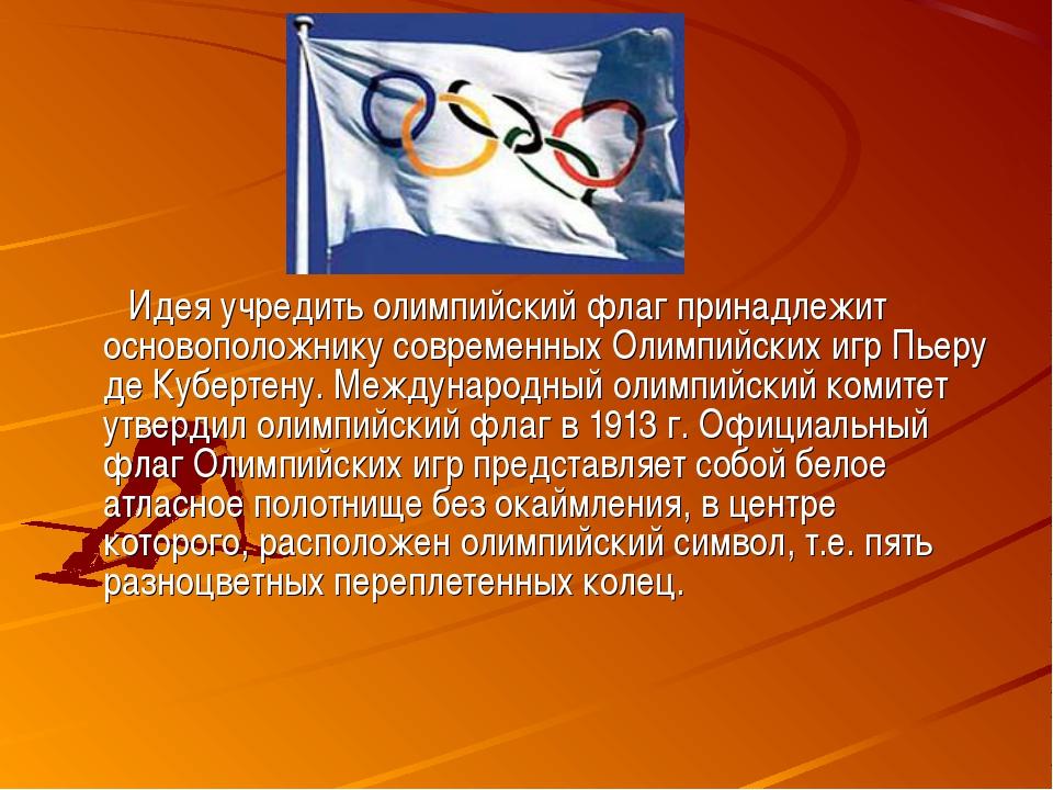 Идея учредить олимпийский флаг принадлежит основоположнику современных Олимп...