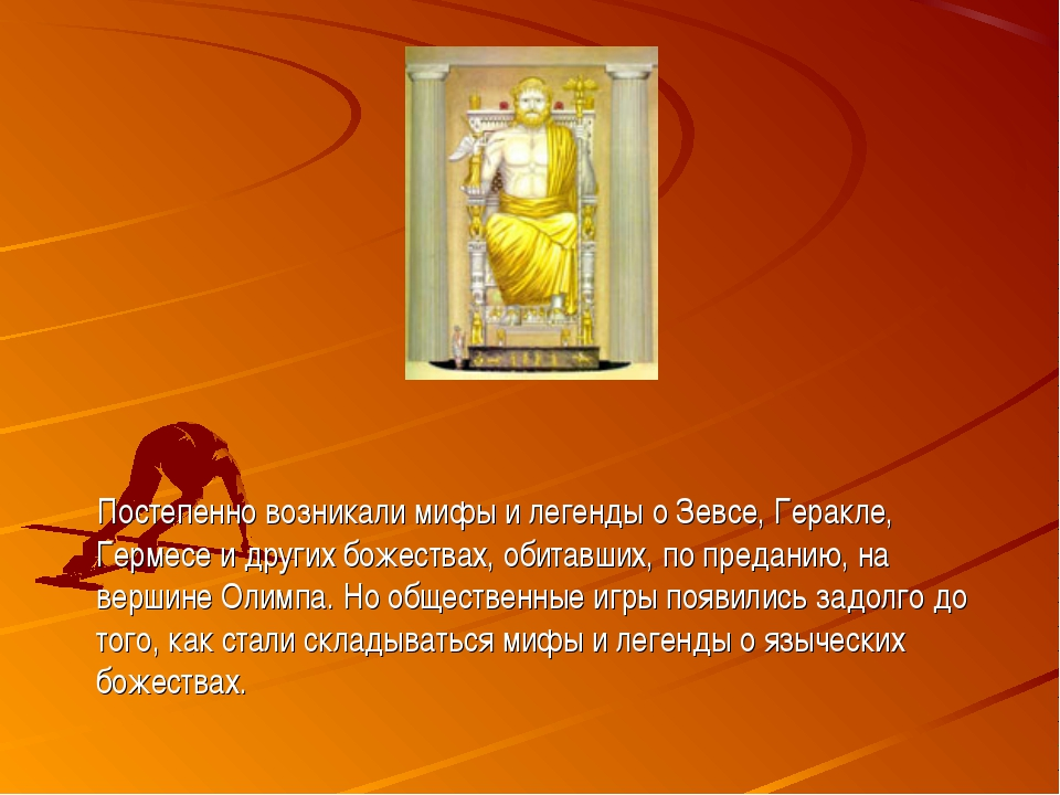 Постепенно возникали мифы и легенды о Зевсе, Геракле, Гермесе и других божес...