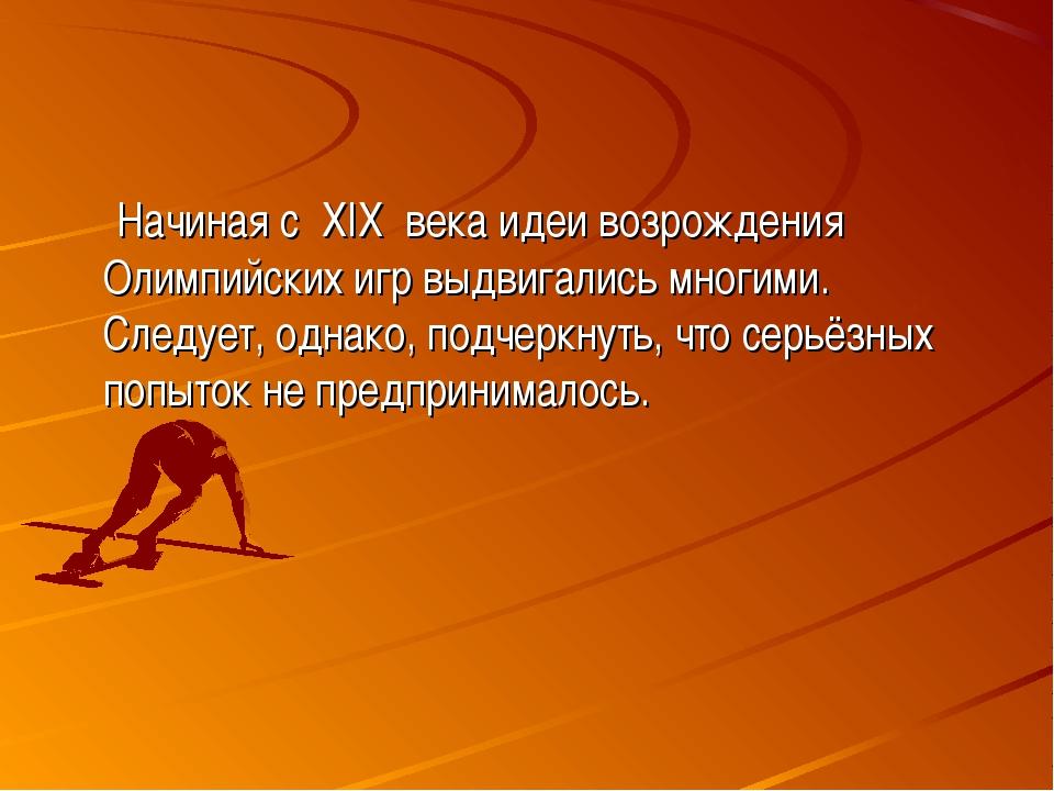 Начиная с XIX века идеи возрождения Олимпийских игр выдвигались многими. Сле...