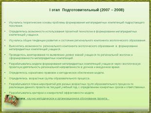 I этап Подготовительный (2007 – 2008) Изучались теоретические основы проблем
