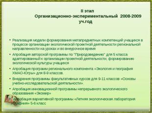 II этап Организационно-экспериментальный 2008-2009 уч.год Реализация модели