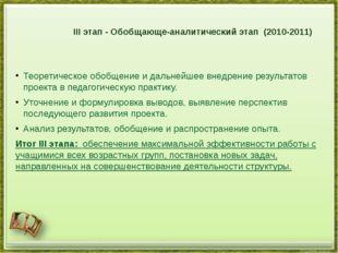III этап - Обобщающе-аналитическийэтап (2010-2011) Теоретическое обобщение