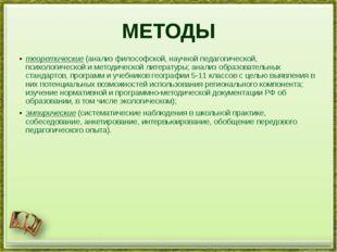 МЕТОДЫ теоретические(анализ философской, научной педагогической, психологиче