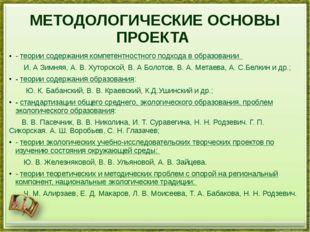 МЕТОДОЛОГИЧЕСКИЕ ОСНОВЫ ПРОЕКТА - теории содержания компетентностного подход